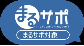 まるサポmarugoto-support まるサポ対象