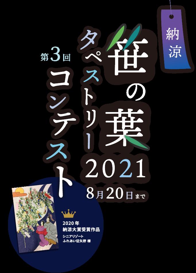 納涼笹の葉タペストリーコンテスト2021