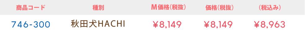 商品コード:746-300/種別:秋田犬HACHI/M価格:8,149円+税/価格:8,149円+税