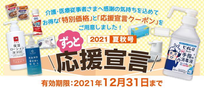応援宣言2021_夏秋版
