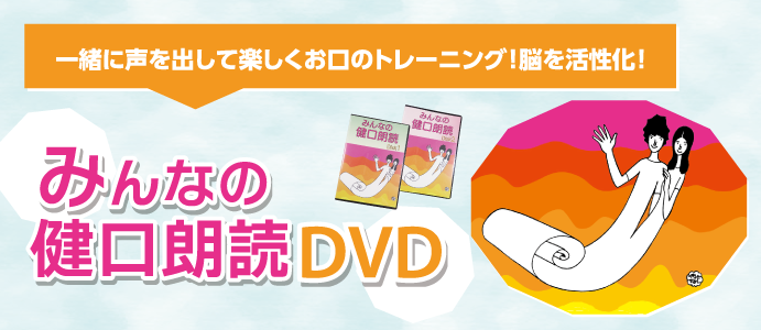 みんなの健口朗読DVD