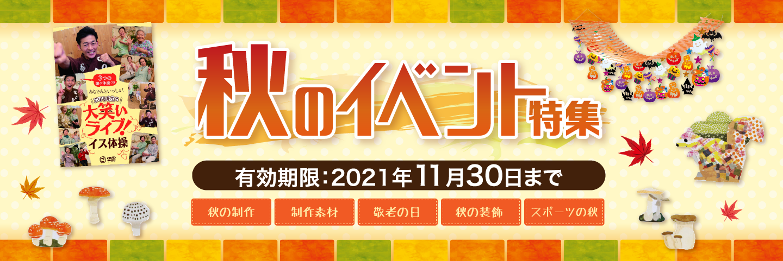 秋のイベント特集2021