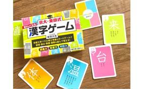 楽しく頭の体操ができる!漢字ゲーム