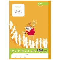 ムーミン学習帳 かんじ 91字R LU3791