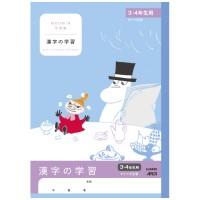 ムーミン学習帳 漢字の学習 3・4年 LU3430