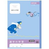 ムーミン学習帳 漢字の学習 高学年 LU3440