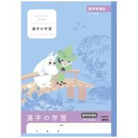 ムーミン学習帳 漢字の学習 高学年B LU3451
