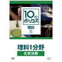 10minボックス理科 化学分野 NSDS-21146
