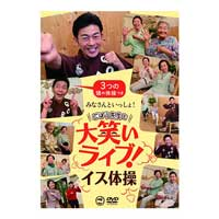 DVD)大笑いライブ!イス体操