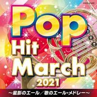 CD2021年版ポップ・ヒット・マーチ