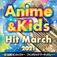 CD2021年版アニメ&キッズ・ヒット・マーチ