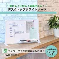 デスクトップWB PWD-0403DS