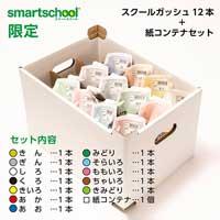 ◎スクールガッシュ12本+紙コンテナセット