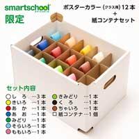 ◎ポスターカラー12本+紙コンテナセット