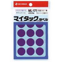 マイタック カラーラベル ML-171 紫 20mm