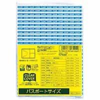クリアカバー DH001 パスポートサイズ