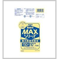MAXゴミ袋 S150 半透明 150L 10枚