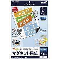 ぴたえもん MSP-02-A4-1 A4/全面 5枚