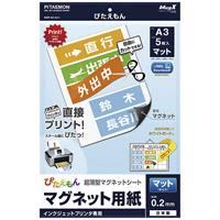 ぴたえもん MSP-02-A3-1 A3 10冊