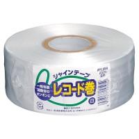 シャインテープレコード巻(420m)