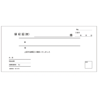2枚領収証小切手判BC P165J-KO2