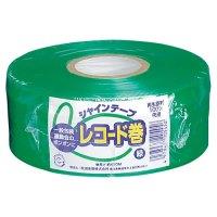 シャインテープ レコード巻 420G 緑