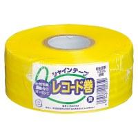 シャインテープ レコード巻 420Y 黄