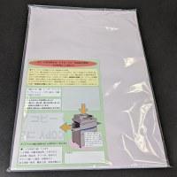 コピー偽造防止用紙 A3 1097 100枚