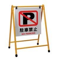 A型看板 AK-Y-NP イエロー 駐車禁止