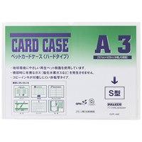 再生ペットカードケース CCP-A32 A3