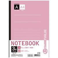 A4ノート 3冊パック A罫 P018J-3P