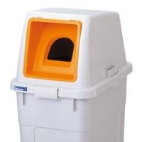 分類ボックス 70L フタ ビンカン オレンジ