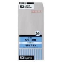 カラー封筒 HPN3GY 長3 グレー 50枚*10