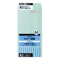 カラー封筒 HPN3GN 長3 グリーン 50枚