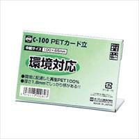 PETカード立 C-100