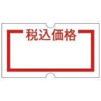 ラベルSho-Han用 税込価格 10巻 SH12NP-ZEI