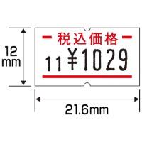 ラベル SP用 税込赤線 10巻 019999151