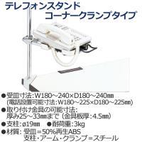 電話機台コーナークランプ CL-32FW_選択画像02