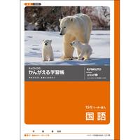 かんがえる学習帳 L11R 国語