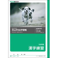 かんがえる学習帳 L411 漢字練習