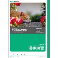 かんがえる学習帳 L416 漢字練習120字