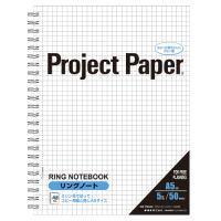 プロジェクトリングノート PNA5S