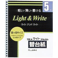 ライトアルバム替台紙 アL-JHR-5