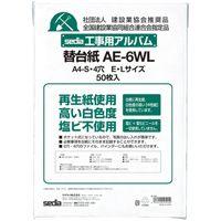 工事用アルバム替台紙 AE-6WL