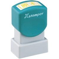 Xスタンパー X-ANF-0001 原本 A型 蛍光黄