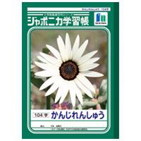 漢字れんしゅうJL-50-1 104字