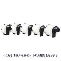 感熱ラベルプリンタ用ラベル ELP-L2942N15_選択画像01