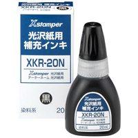 Xスタンパー光沢紙用補充インキXKR-20N 黒
