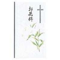 多当 タ950 キリスト教 お花料