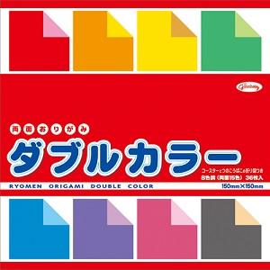 折紙 ダブルカラー 23-1803 8色36枚 15cm